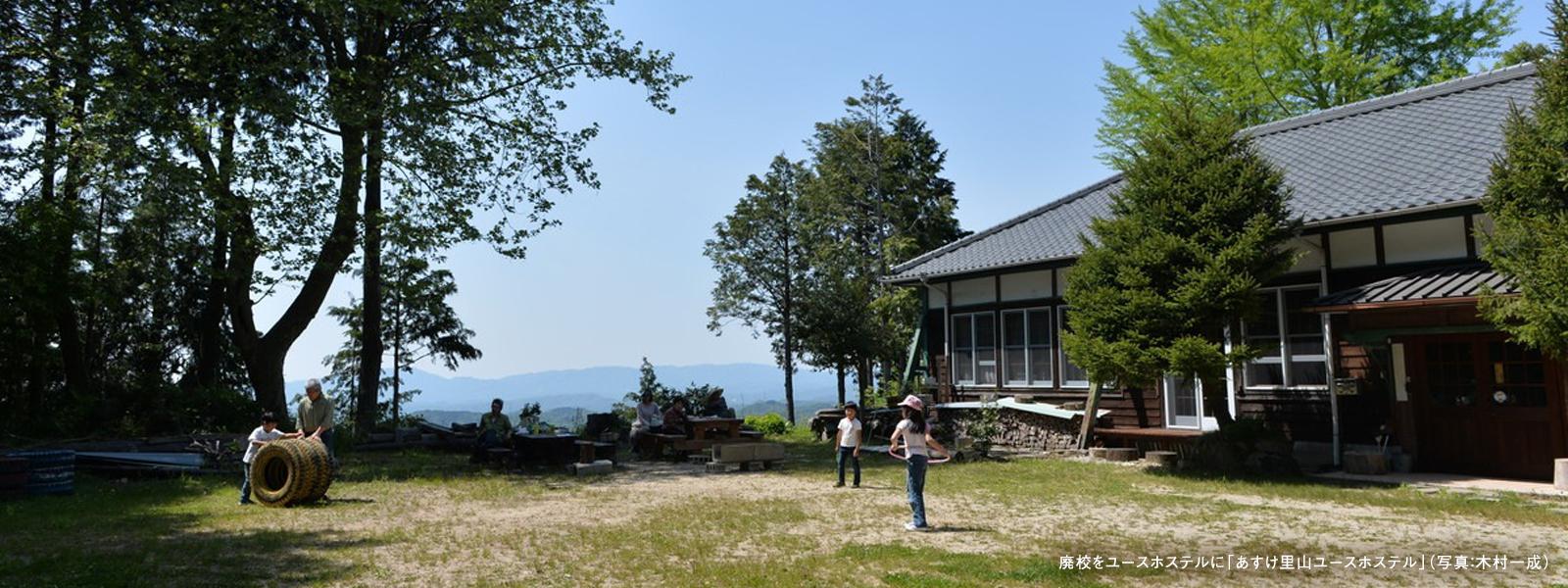 廃校をユースホステルに「あすけ里山ユースホステル」(写真:木村一成)