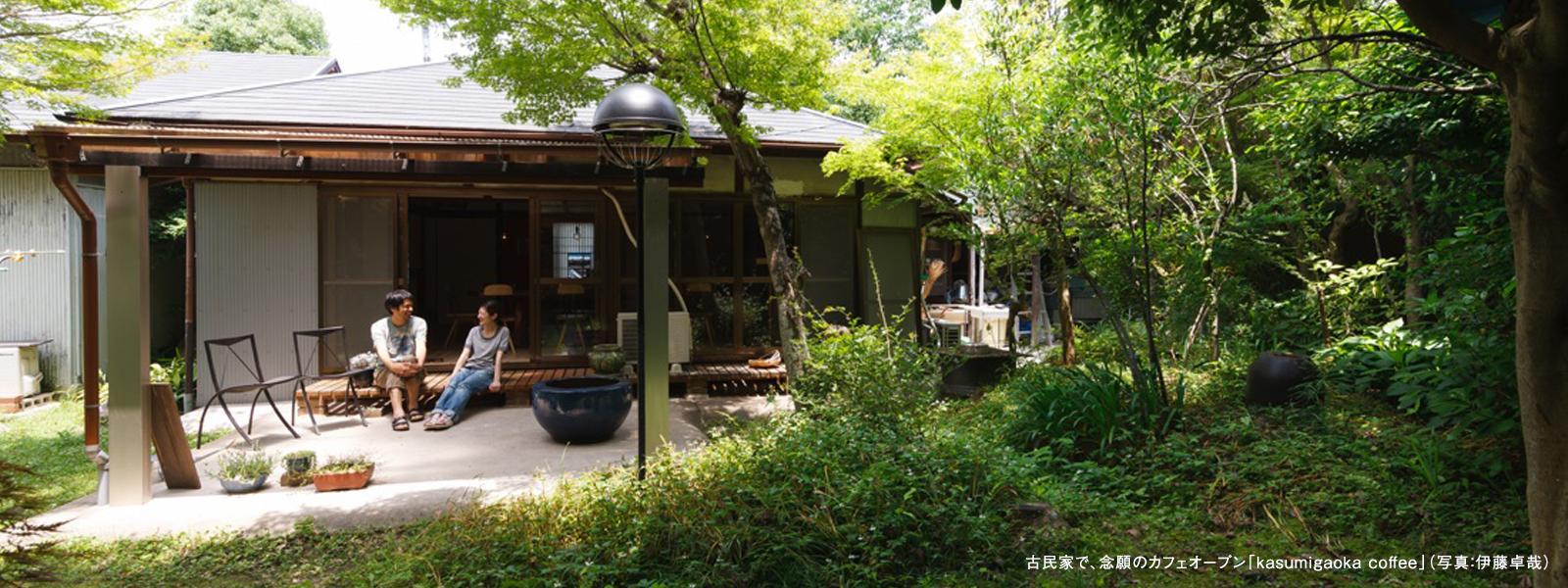 古民家で、念願のカフェオープン「kasumigaoka coffee」(写真:伊藤卓哉)